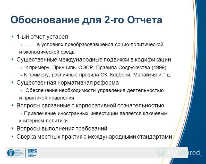 3 Обоснование для 2-го Отчета 1-ый отчет устарел …… в условиях преобразовавшейся социо-политической и экономической среды Существенные международные подвижки в кодификации к примеру, Принципы ОЭСР, Правила Содружества (1999) К примеру, различные прав