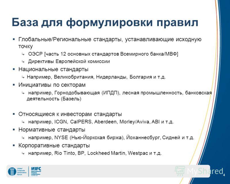 4 База для формулировки правил Глобальные/Региональные стандарты, устанавливающие исходную точку ОЭСР [часть 12 основных стандартов Всемирного банка/МВФ] Директивы Европейской комиссии Национальные стандарты Например, Великобритания, Нидерланды, Болг
