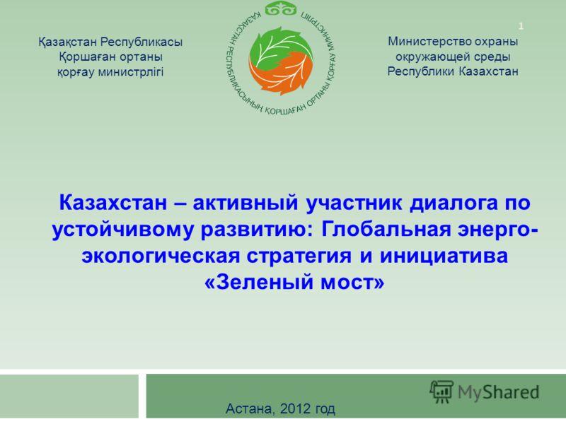 Министерство охраны окружающей среды