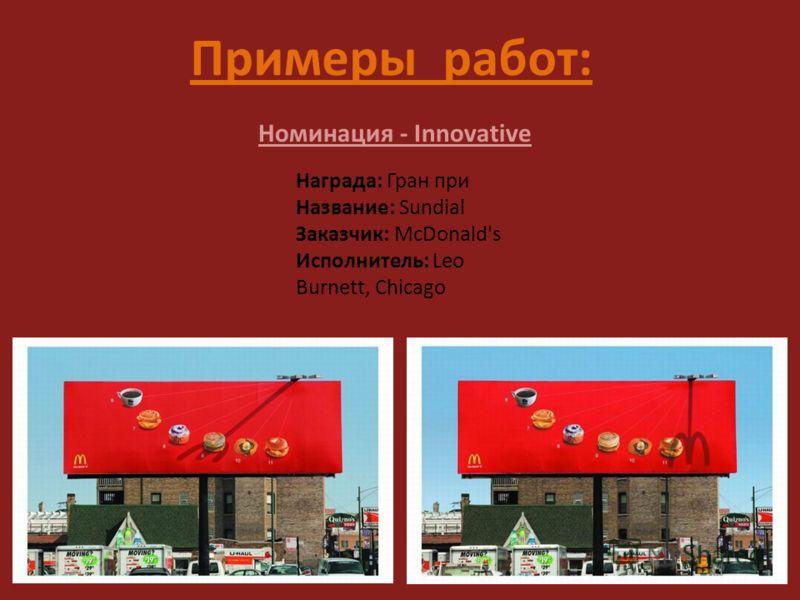Примеры работ: Номинация - Innovative Награда: Гран при Название: Sundial Заказчик: McDonald's Исполнитель: Leo Burnett, Chicago