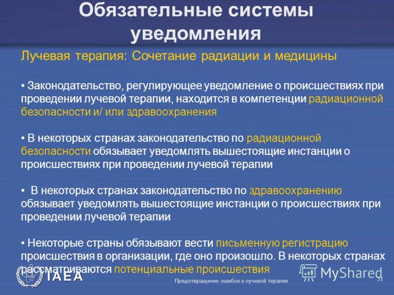 IAEA Предотвращение ошибок в лучевой терапии 31 Лучевая терапия: Сочетание радиации и медицины Законодательство, регулирующее уведомление о происшествиях при проведении лучевой терапии, находится в компетенции радиационной безопасности и/ или здравоо