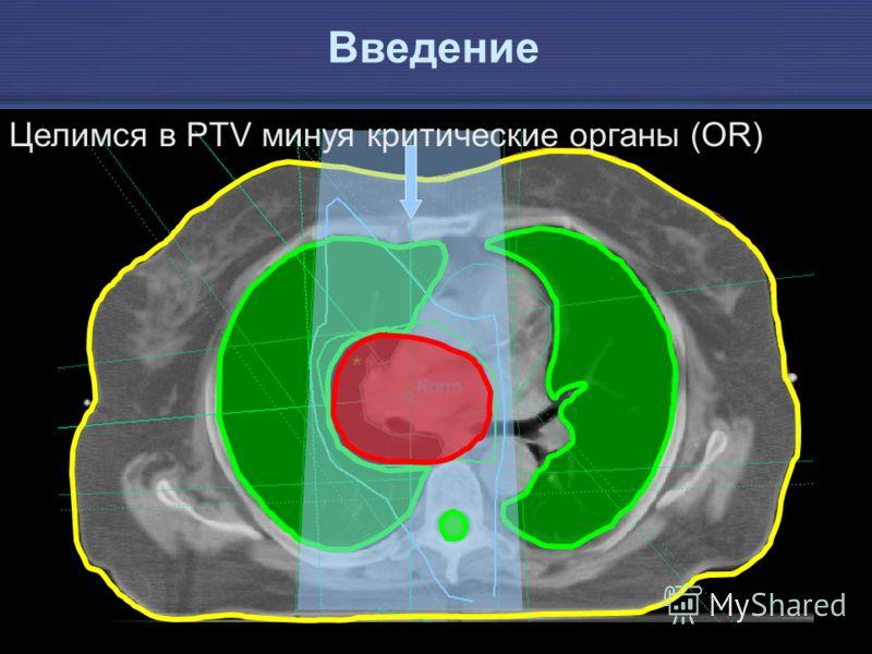 IAEA Предотвращение ошибок в лучевой терапии 4 Целимся в PTV минуя критические органы (OR) Введение