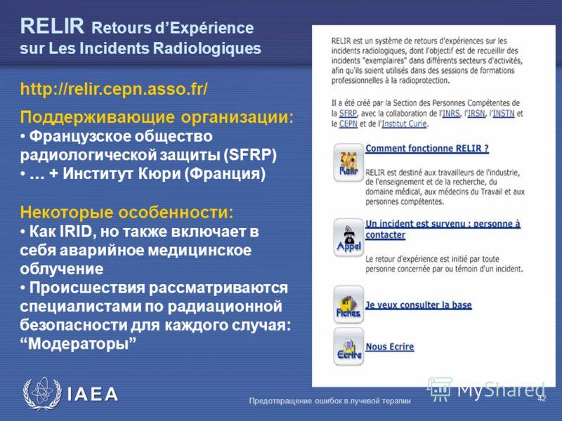 IAEA Предотвращение ошибок в лучевой терапии 42 RELIR Retours dExpérience sur Les Incidents Radiologiques Поддерживающие организации: Французское общество радиологической защиты (SFRP) … + Институт Кюри (Франция) Некоторые особенности: Как IRID, но т