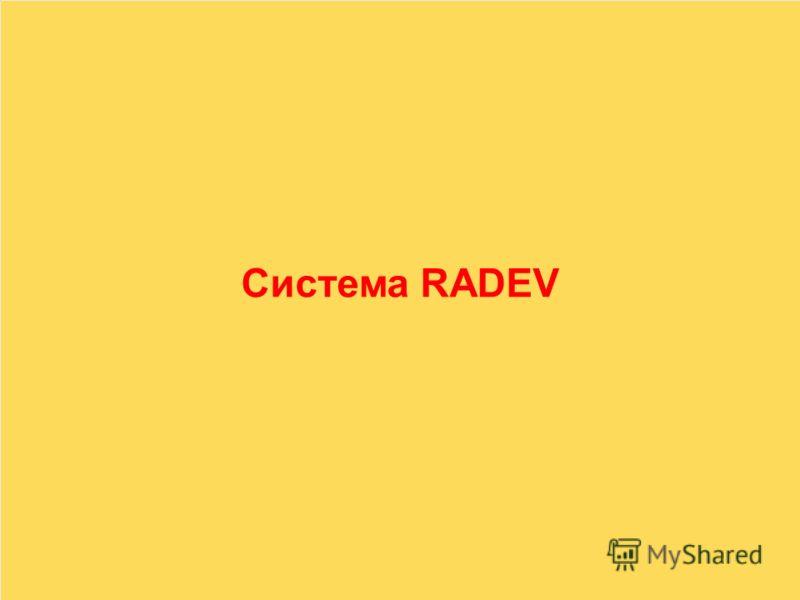 IAEA Предотвращение ошибок в лучевой терапии 44 Система RADEV