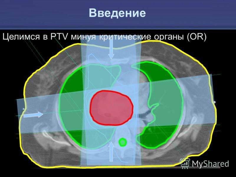 IAEA Предотвращение ошибок в лучевой терапии 6 Целимся в PTV минуя критические органы (OR) Введение