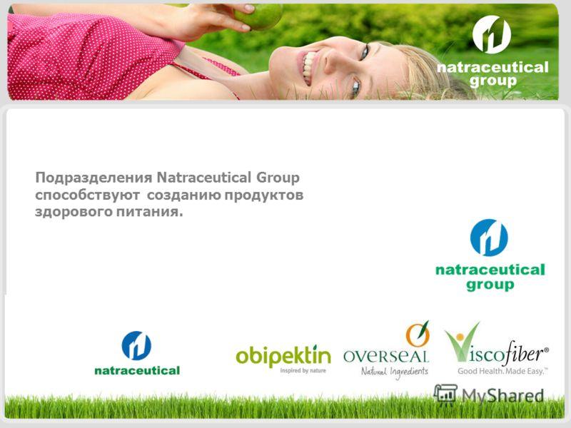 Подразделения Natraceutical Group способствуют созданию продуктов здорового питания.