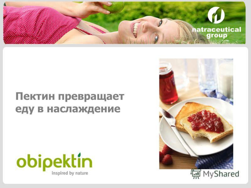 Пектин превращает еду в наслаждение