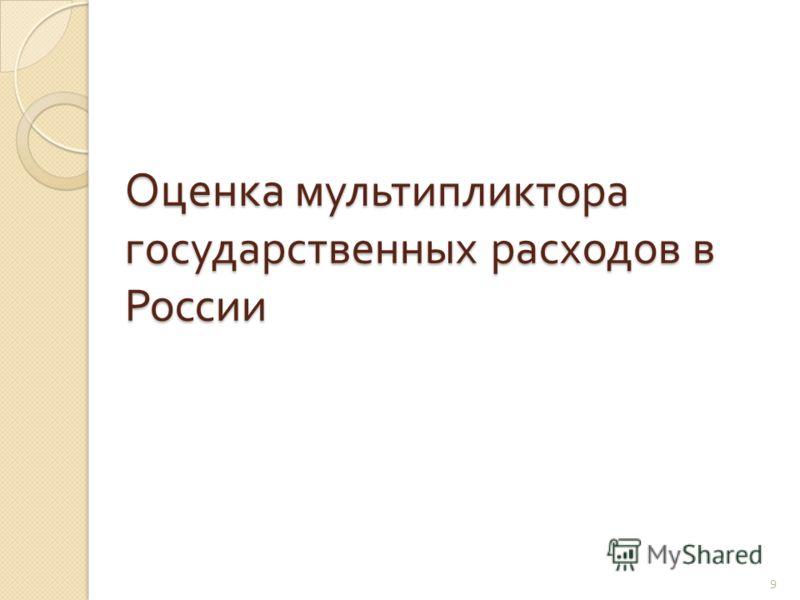Оценка мультипликтора государственных расходов в России 9