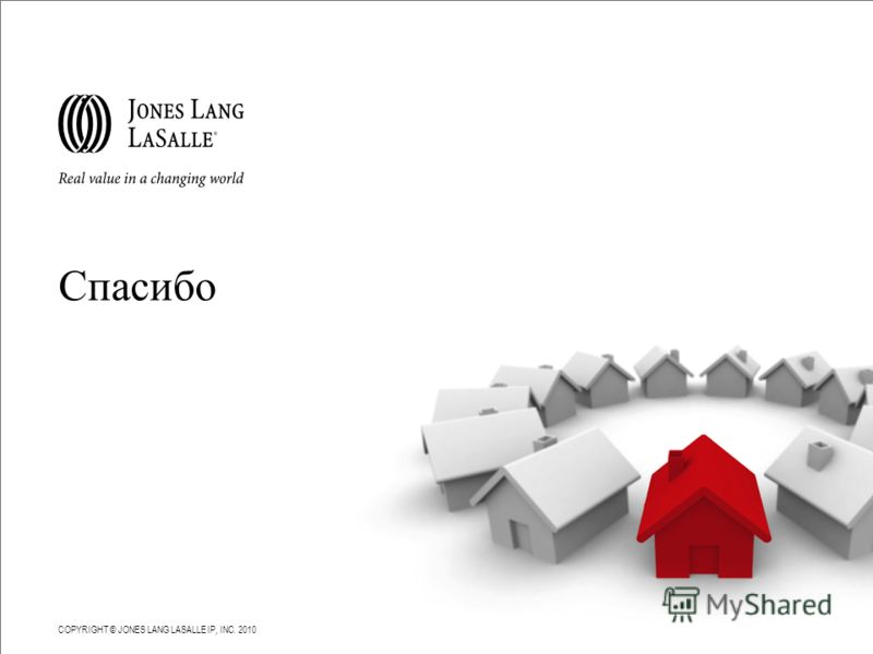 Спасибо COPYRIGHT © JONES LANG LASALLE IP, INC. 2010
