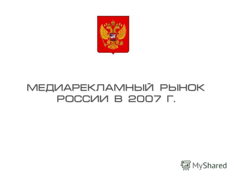 МЕДИАРЕКЛАМНЫЙ РЫНОК РОССИИ В 2007 Г.