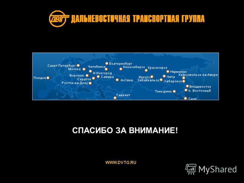 www.dvtg.ru Развитие транспортно-логистической инфраструктуры Дальнего Востока 10 СПАСИБО ЗА ВНИМАНИЕ! WWW.DVTG.RU