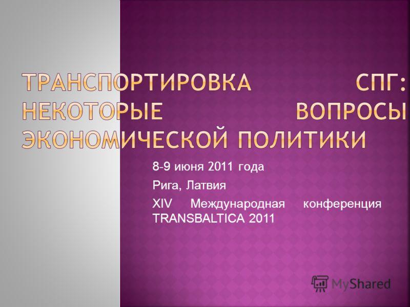 8-9 июня 2011 года Рига, Латвия XIV Международная конференция TRANSBALTICA 2011