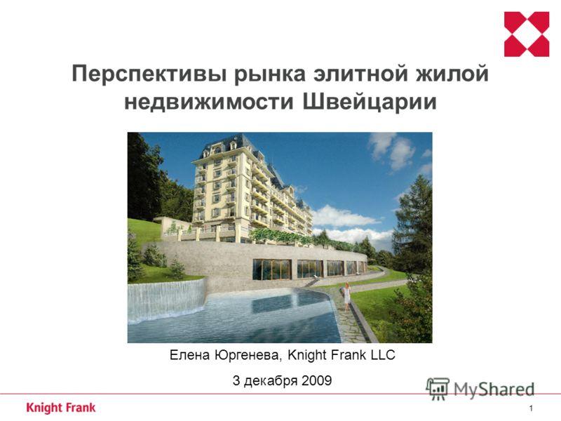 1 Перспективы рынка элитной жилой недвижимости Швейцарии Елена Юргенева, Knight Frank LLC 3 декабря 2009