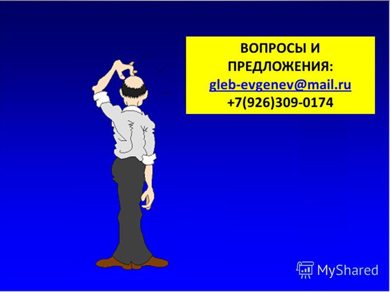 Г.И. Евгеньев МАДИ (ГТУ) ВОПРОСЫ И ПРЕДЛОЖЕНИЯ: gleb-evgenev@mail.ru +7(926)309-0174