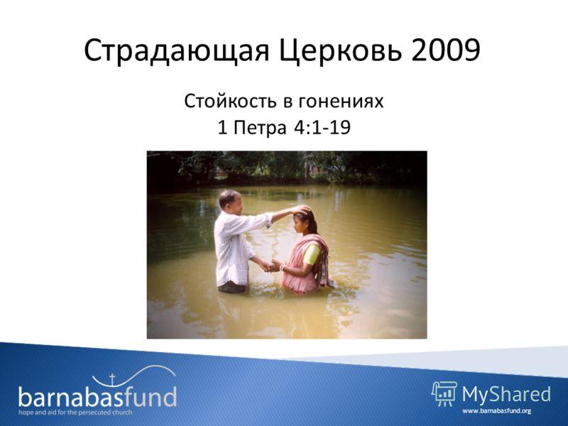 www.barnabasfund.org Стойкость в гонениях 1 Петра 4:1-19 Страдающая Церковь 2009