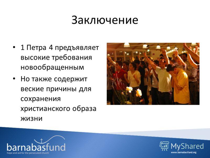 www.barnabasfund.org Заключение 1 Петра 4 предъявляет высокие требования новообращенным Но также содержит веские причины для сохранения христианского образа жизни