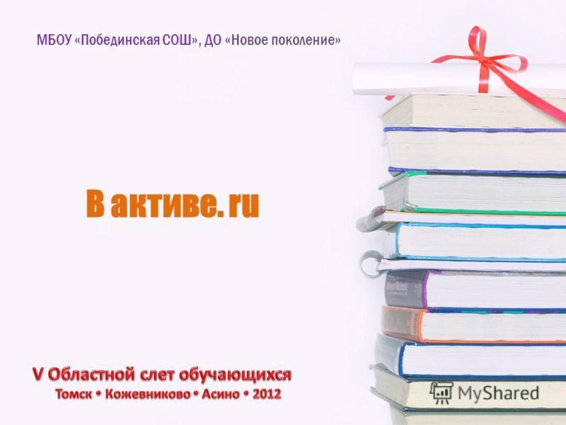 В активе. ru МБОУ «Побединская СОШ», ДО «Новое поколение»