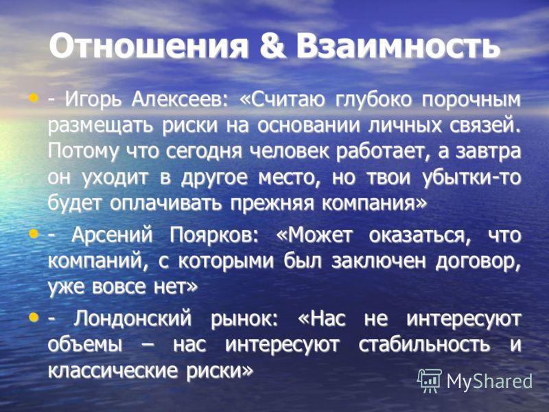 Отношения & Взаимность - Игорь Алексеев: «Считаю глубоко порочным размещать риски на основании личных связей. Потому что сегодня человек работает, а завтра он уходит в другое место, но твои убытки-то будет оплачивать прежняя компания» - Игорь Алексее