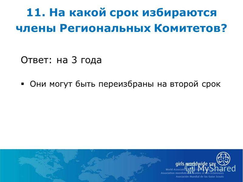 11. На какой срок избираются члены Региональных Комитетов? Ответ: на 3 года Они могут быть переизбраны на второй срок