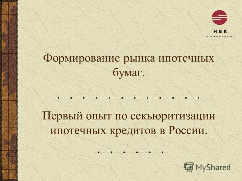 Формирование рынка ипотечных бумаг. Первый опыт по секьюритизации ипотечных кредитов в России.