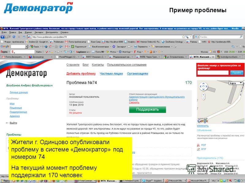 Пример проблемы Жители г. Одинцово опубликовали проблему в системе «Демократор» под номером 74 На текущий момент проблему поддержали 170 человек
