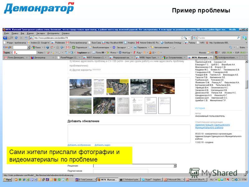 Пример проблемы Сами жители прислали фотографии и видеоматериалы по проблеме