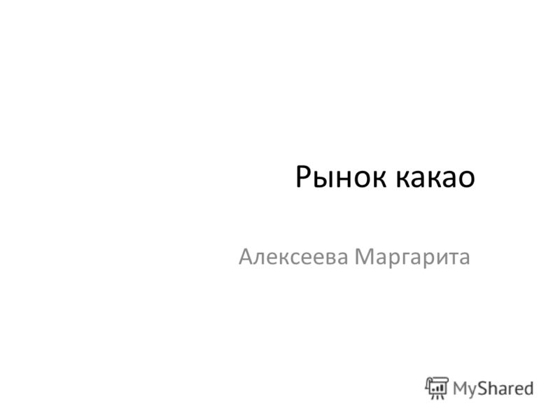 Рынок какао Алексеева Маргарита