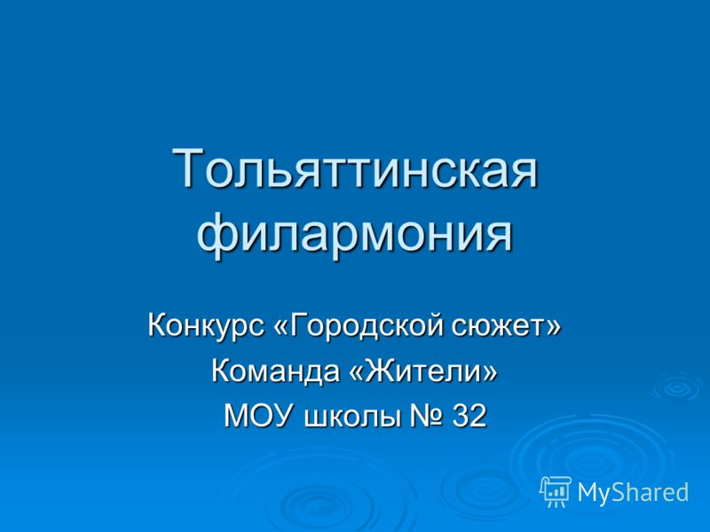 Тольяттинская филармония Конкурс «Городской сюжет» Команда «Жители» МОУ школы 32