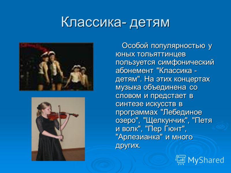 Классика- детям Особой популярностью у юных тольяттинцев пользуется симфонический абонемент