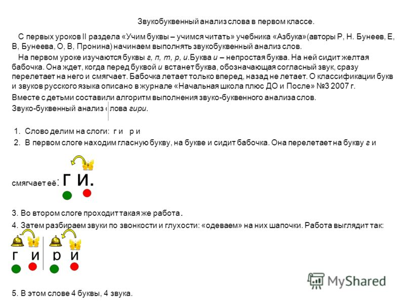 С первых уроков II раздела «Учим буквы – учимся читать» учебника «Азбука»(авторы Р, Н. Бунеев, Е, В, Бунеева, О, В, Пронина) начинаем выполнять звукобуквенный анализ слов. На первом уроке изучаются буквы г, п, т, р, и.Буква и – непростая буква. На не