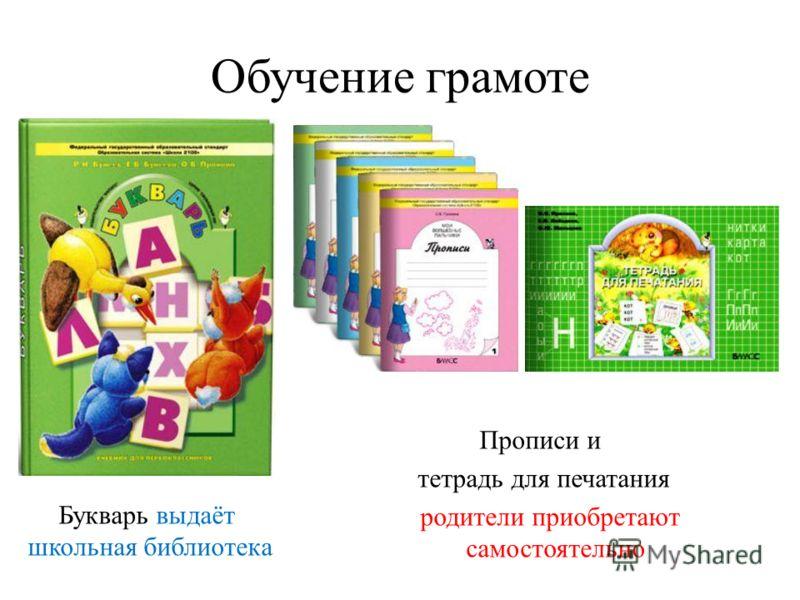 Скачать бесплатно школа 2100 учебники 2 класс