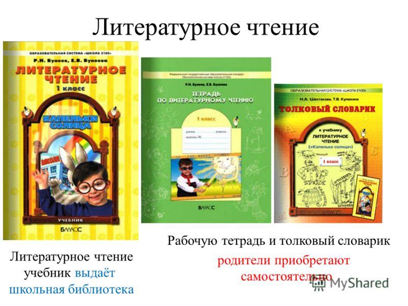 Словарик для 1 Класса по русскому языку