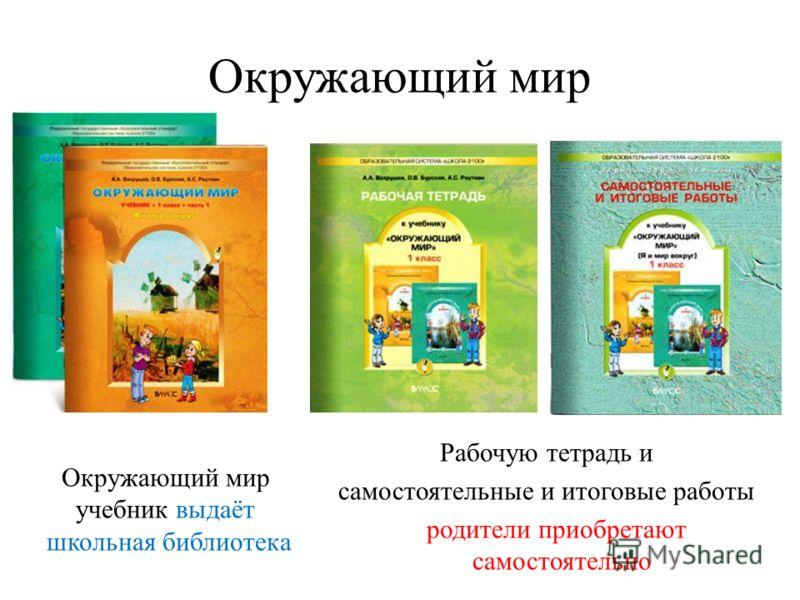 Окружающий мир учебник выдаёт школьная библиотека Рабочую тетрадь и самостоятельные и итоговые работы родители приобретают самостоятельно