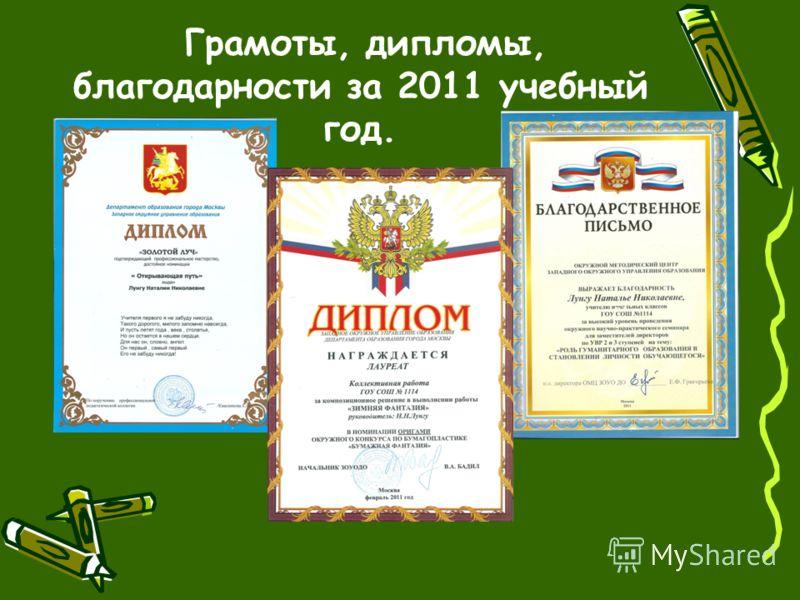 Грамоты, дипломы, благодарности за 2011 учебный год.