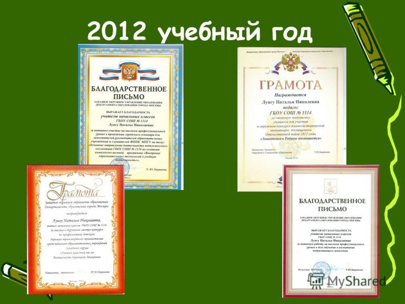 2012 учебный год
