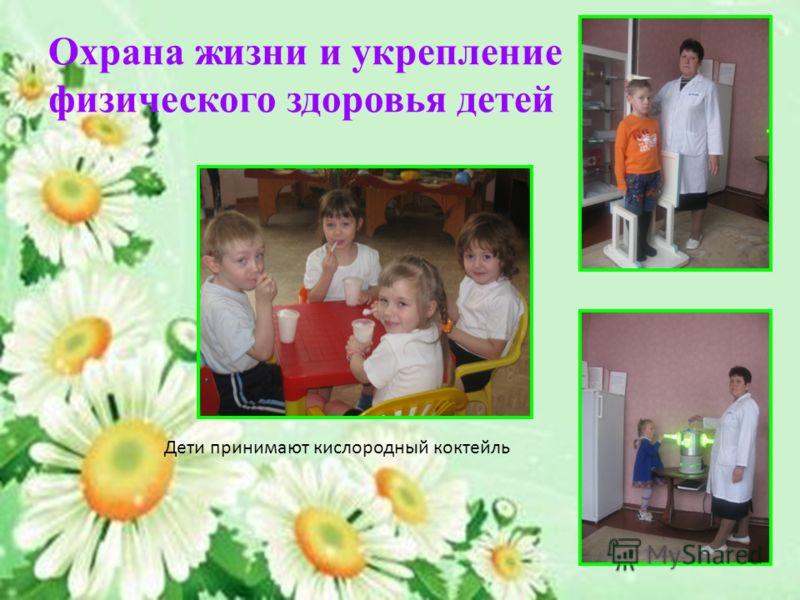 Охрана жизни и укрепление физического здоровья детей Дети принимают кислородный коктейль
