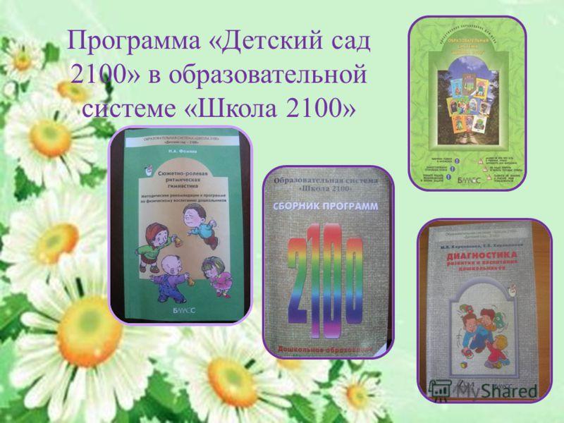 Программа «Детский сад 2100» в образовательной системе «Школа 2100»