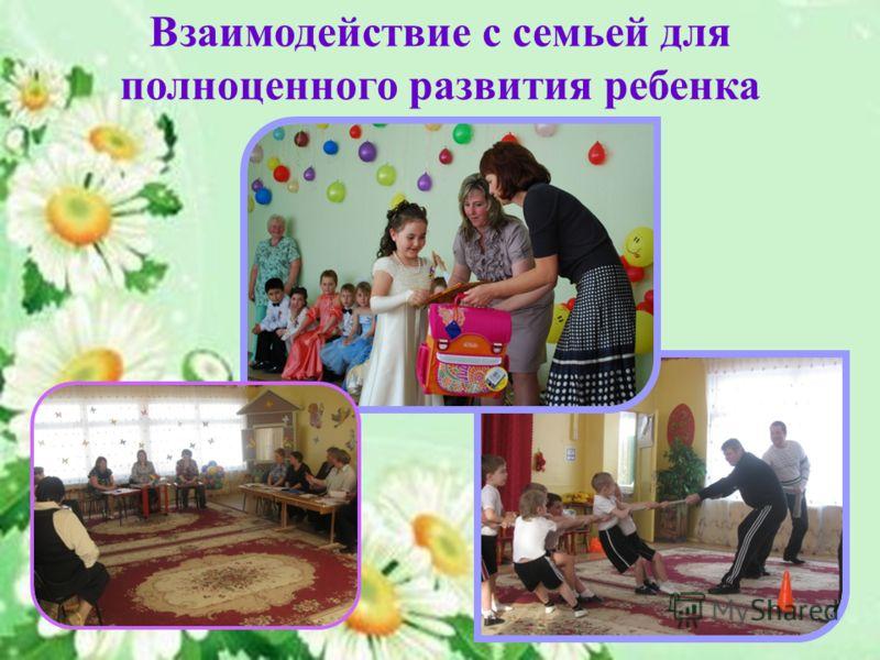 Взаимодействие с семьей для полноценного развития ребенка