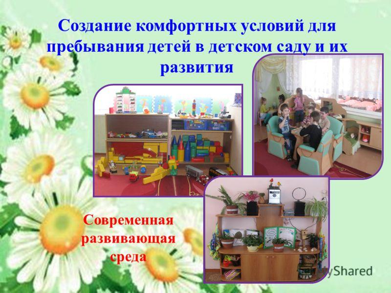 Современная развивающая среда Создание комфортных условий для пребывания детей в детском саду и их развития