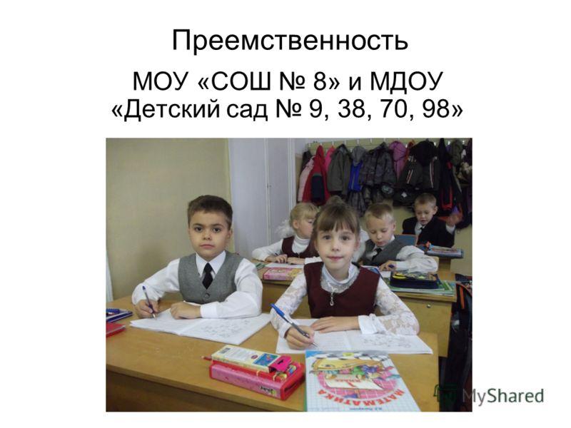Преемственность МОУ «СОШ 8» и МДОУ «Детский сад 9, 38, 70, 98»