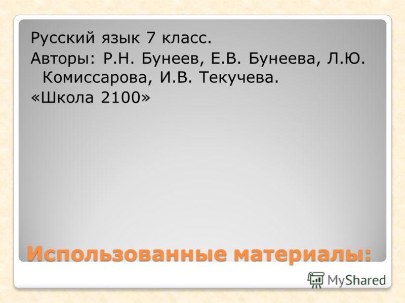 Использованные материалы: Русский язык 7 класс. Авторы: Р.Н. Бунеев, Е.В. Бунеева, Л.Ю. Комиссарова, И.В. Текучева. «Школа 2100»