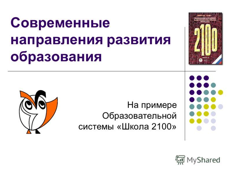 1 Современные направления развития образования На примере Образовательной системы «Школа 2100»
