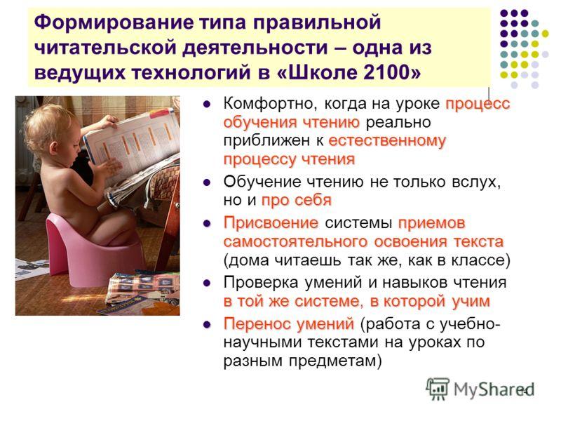 14 Формирование типа правильной читательской деятельности – одна из ведущих технологий в «Школе 2100» процесс обучениячтению естественному процессучтения Комфортно, когда на уроке процесс обучения чтению реально приближен к естественному процессу чте