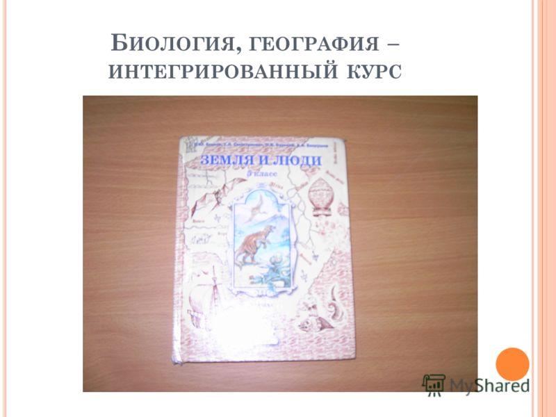 Б ИОЛОГИЯ, ГЕОГРАФИЯ – ИНТЕГРИРОВАННЫЙ КУРС