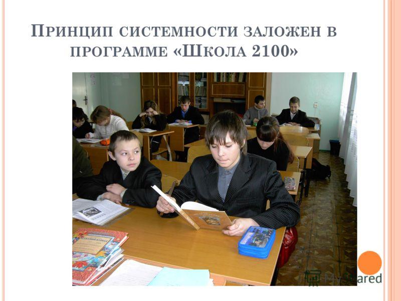 П РИНЦИП СИСТЕМНОСТИ ЗАЛОЖЕН В ПРОГРАММЕ «Ш КОЛА 2100»