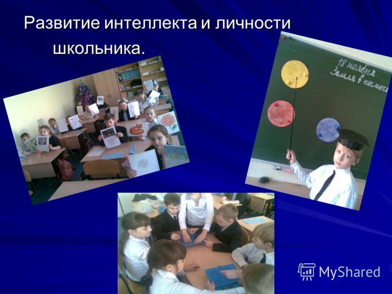 Развитие интеллекта и личности школьника.