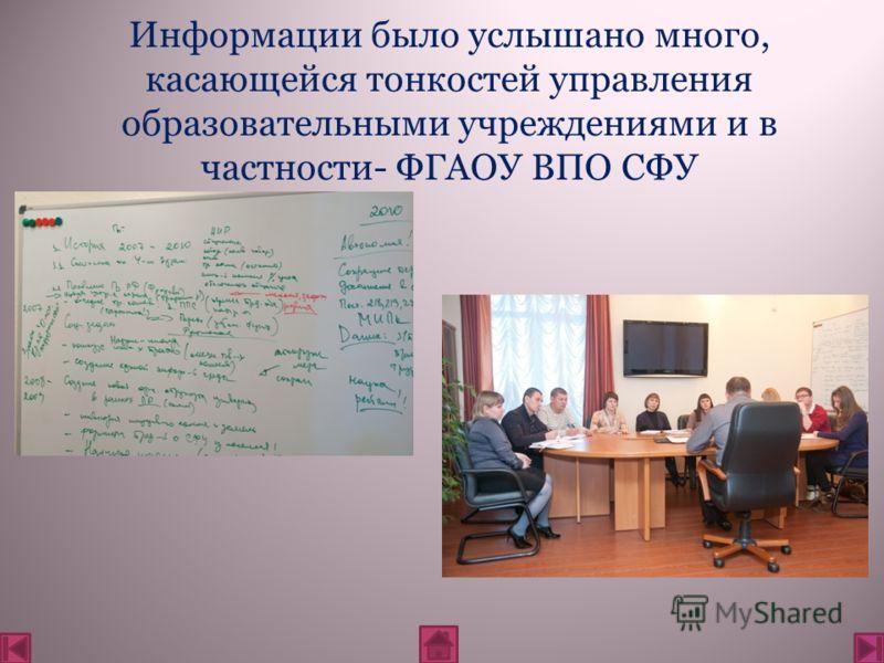 Информации было услышано много, касающейся тонкостей управления образовательными учреждениями и в частности- ФГАОУ ВПО СФУ