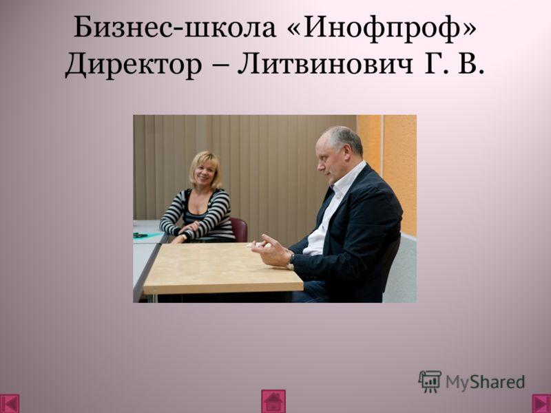 Бизнес-школа «Инофпроф» Директор – Литвинович Г. В.