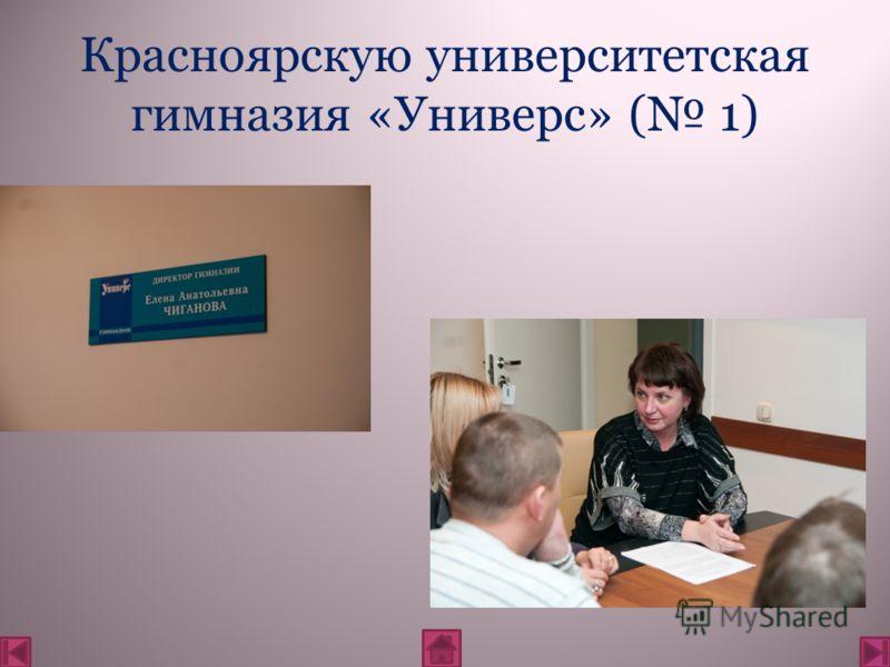 Красноярскую университетская гимназия «Универс» ( 1)