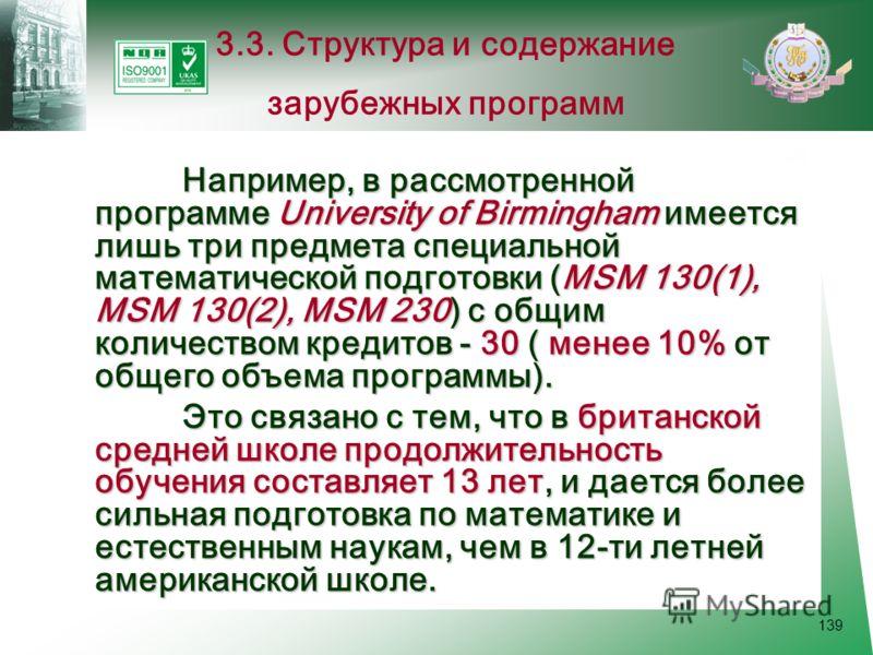 139 Например, в рассмотренной программе University of Birmingham имеется лишь три предмета специальной математической подготовки (MSM 130(1), MSM 130(2), MSM 230) с общим количеством кредитов - 30 ( менее 10% от общего объема программы). Это связано
